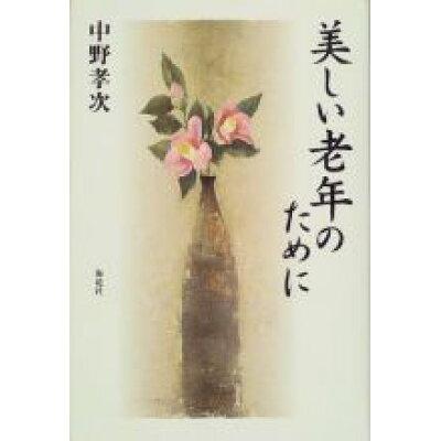 美しい老年のために   /海竜社/中野孝次