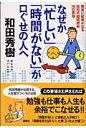 なぜか「忙しい」「時間がない」が口ぐせの人へ 確実に結果が出る和田式超時間術76の要領  /海竜社/和田秀樹(心理・教育評論家)