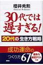 30代では遅すぎる! 20代の生き方戦略  /海竜社/桜井秀勲