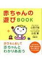 赤ちゃんの遊びbook   /海竜社/小西行郎