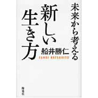 未来から考える新しい生き方   /海竜社/船井勝仁
