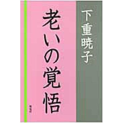 老いの覚悟   /海竜社/下重暁子