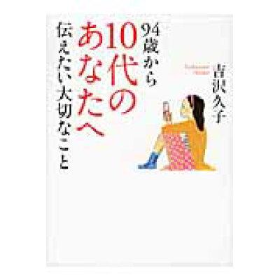 94歳から10代のあなたへ伝えたい大切なこと   /海竜社/吉沢久子(評論家)