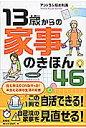 13歳からの家事のきほん46   /海竜社/アントラム栢木利美