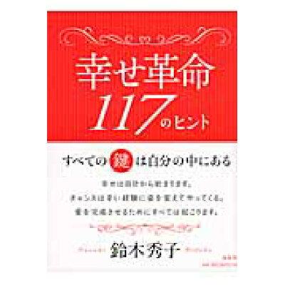 幸せ革命117のヒント すべての鍵は自分の中にある  /海竜社/鈴木秀子