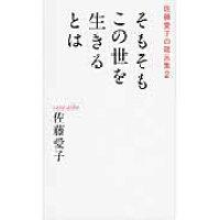 そもそもこの世を生きるとは 佐藤愛子の箴言集2  /海竜社/佐藤愛子(作家)
