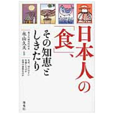 日本人の「食」、その知恵としきたり なぜ、切れやすい年越しそばが長寿の象徴なのか  /海竜社/永山久夫