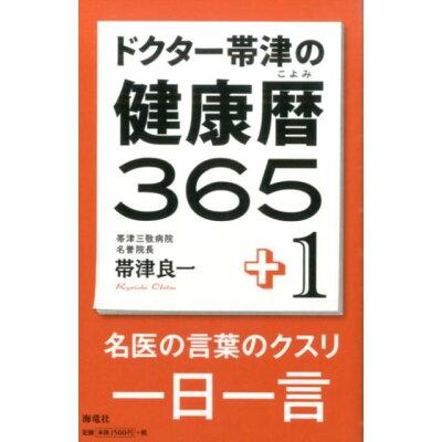 ドクタ-帯津の健康暦365+1   /海竜社/帯津良一