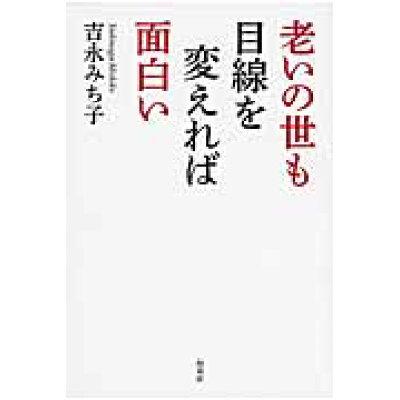 老いの世も目線を変えれば面白い   /海竜社/吉永みち子