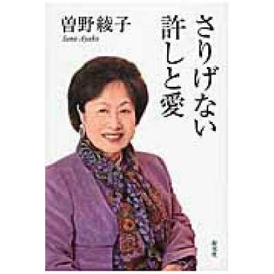 さりげない許しと愛   /海竜社/曽野綾子