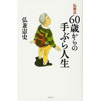 弘兼流60歳からの手ぶら人生   /海竜社/弘兼憲史