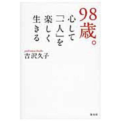98歳。心して「一人」を楽しく生きる   /海竜社/吉沢久子(評論家)