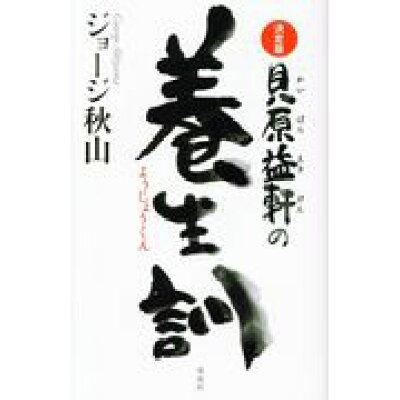 決定版貝原益軒の養生訓   /海竜社/ジョージ秋山