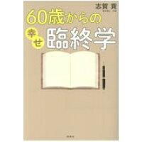 60歳からの幸せ臨終学   /海竜社/志賀貢