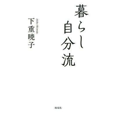 暮らし自分流   /海竜社/下重暁子