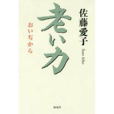 老い力   /海竜社/佐藤愛子(作家)