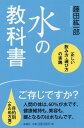 水の教科書 正しい飲み方・選び方の実践  /海竜社/藤田絋一郎