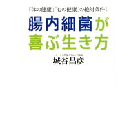 腸内細菌が喜ぶ生き方 「体の健康」「心の健康」の絶対条件!  /海竜社/城谷昌彦