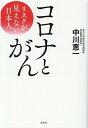 コロナとがん リスクが見えない日本人  /海竜社/中川恵一