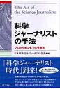 科学ジャ-ナリストの手法 プロから学ぶ七つの仕事術  /化学同人/日本科学技術ジャ-ナリスト会議