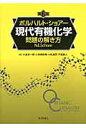 ボルハルト・ショア-現代有機化学問題の解き方   第6版/化学同人/ニ-ル・E.ショア-