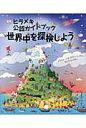 ヒラメキ公認ガイドブック世界中を探検しよう   /化学同人/リサ・スワ-リング