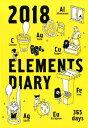 元素手帳  2018 /化学同人/化学同人編集部