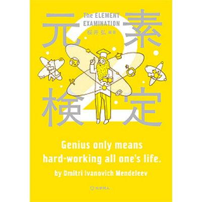 元素検定  2 /化学同人/桜井弘(薬学)