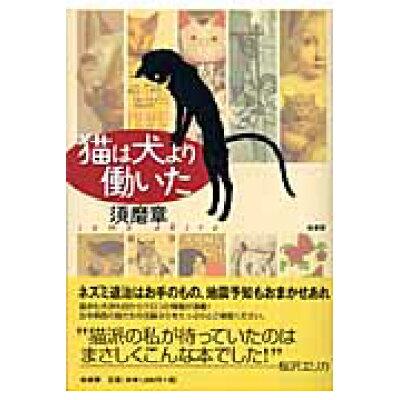 猫は犬より働いた   /柏書房/須磨章
