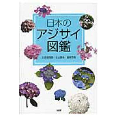日本のアジサイ図鑑   /柏書房/川原田邦彦