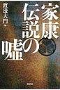 家康伝説の嘘   /柏書房/渡邊大門