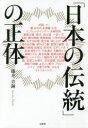 「日本の伝統」の正体   /柏書房/藤井青銅