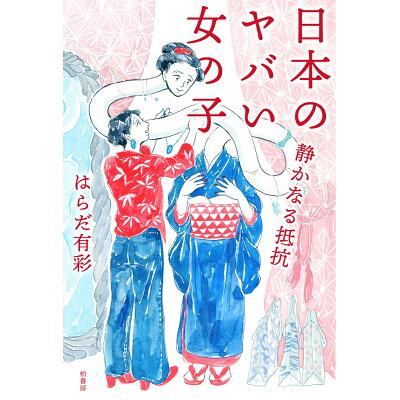 日本のヤバい女の子 静かなる抵抗  /柏書房/はらだ有彩