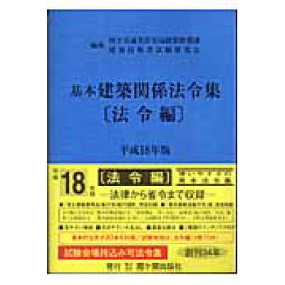 基本建築関係法令集  平成18年版 法令編 /霞ケ関出版社/国土交通省住宅局