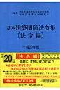 基本建築関係法令集  平成20年版 法令編 /霞ケ関出版社/国土交通省住宅局