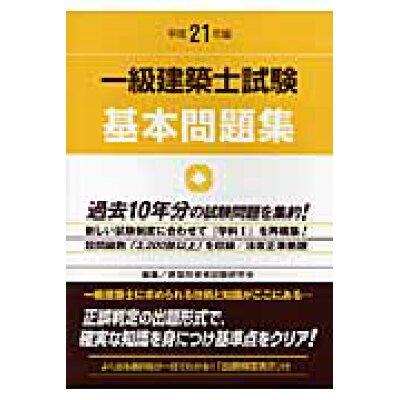 一級建築士試験基本問題集  平成21年版 /霞ケ関出版社/建築技術者試験研究会