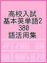 基本英単語〓380語活用集   /中道館/石川詳一