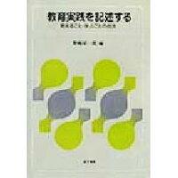 教育実践を記述する 教えること・学ぶことの技法  /金子書房/野嶋栄一郎