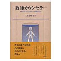 教師カウンセラ- 教育に活かすカウンセリングの理論と実践  /金子書房/上地安昭
