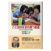 ことばの生まれ育つ教室 子どもの内面を耕す授業  /金子書房/浅川陽子