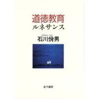 道徳教育ルネサンス 実存的道徳教育の試み  /金子書房/石川いつ男