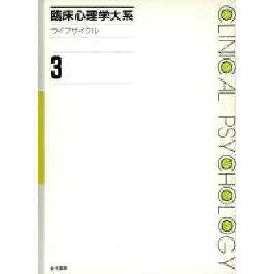 臨床心理学大系  第3巻 /金子書房