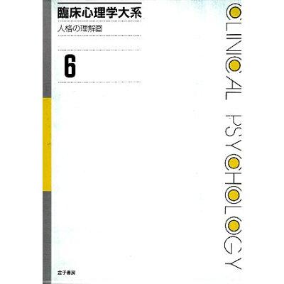 臨床心理学大系  第6巻 /金子書房