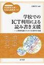 学校でのICT利用による読み書き支援 合理的配慮のための具体的な実践  /金子書房/近藤武夫