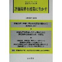 教育フォ-ラム  第30号 /金子書房/人間教育研究協議会