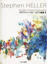 ステファン・ヘラ- ピアノ曲集  2 /カワイ出版/ステファン・ヘラ-