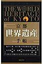 京都・世界遺産手帳   /河原書店/河原書店