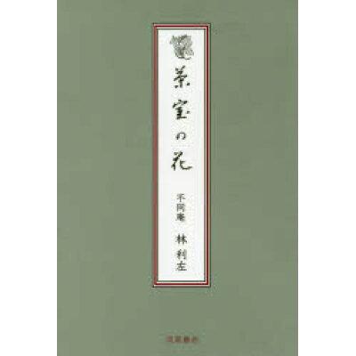 茶室の花   /河原書店/林利左
