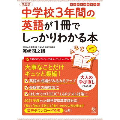 中学校3年間の英語が1冊でしっかりわかる本 大事なことだけギュッと凝縮!  改訂版/かんき出版/〓〓潤之輔
