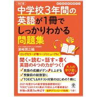 中学校3年間の英語が1冊でしっかりわかる問題集 英語の4つの力がつく!  改訂版/かんき出版/〓〓潤之輔